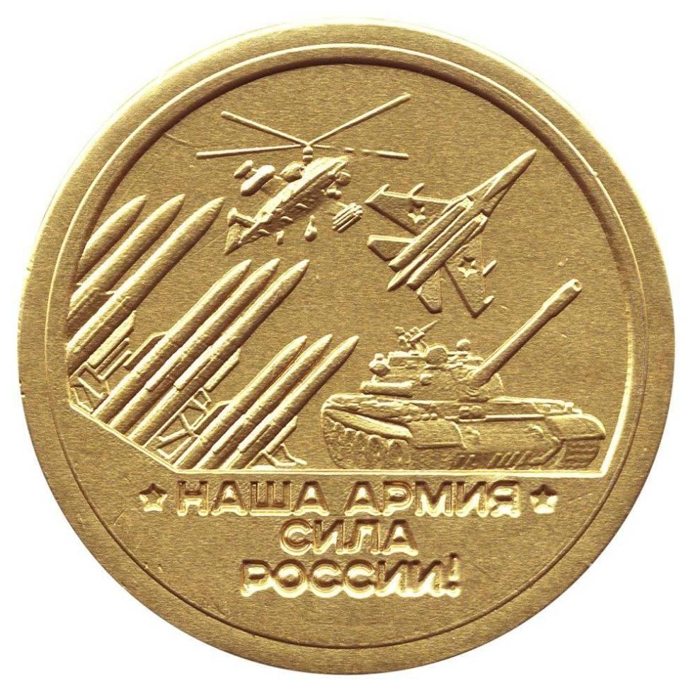 Сила России шоколадная медаль