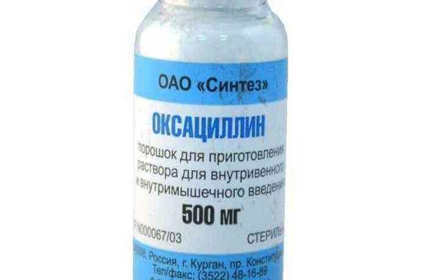препарат оксациллин