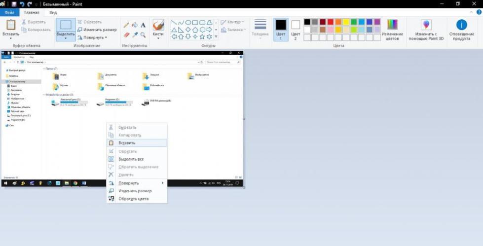 Вставка скриншота в редакторе Paint