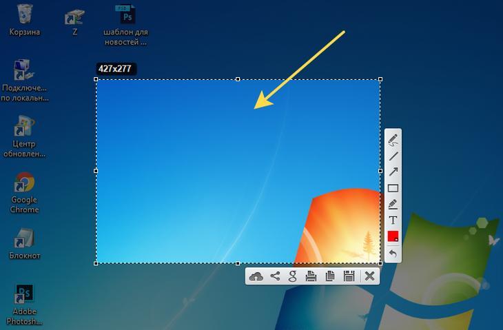 Использование программы Lightshot