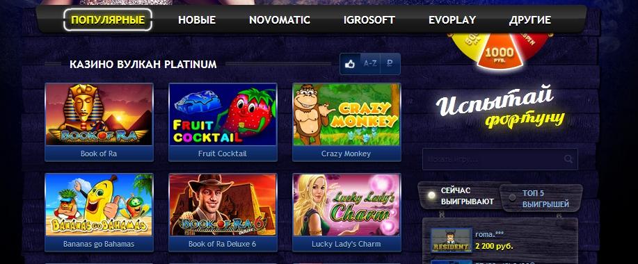 Игры в казино вулкан платинум