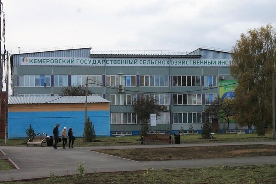 Сельскохозяйственый институт