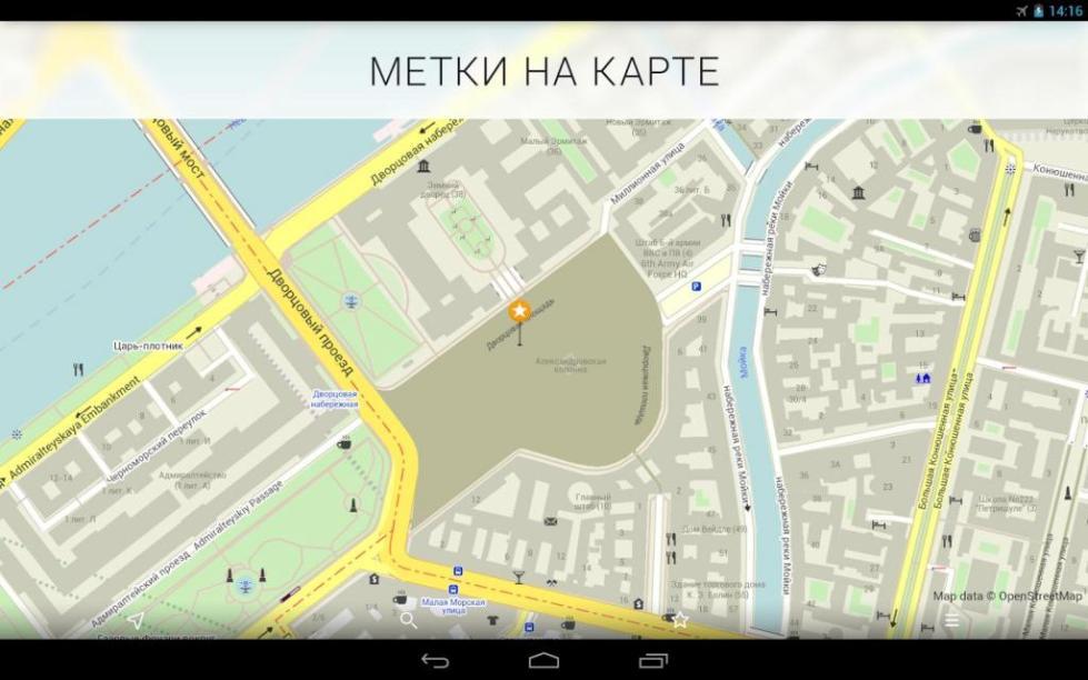 maps me для андроид отзывы