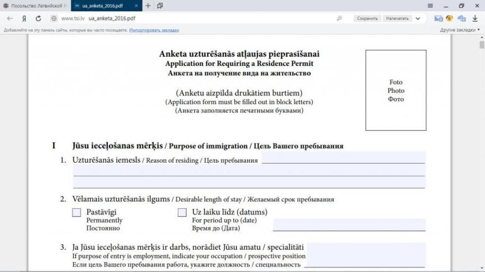 как получить внж в латвии для россиян