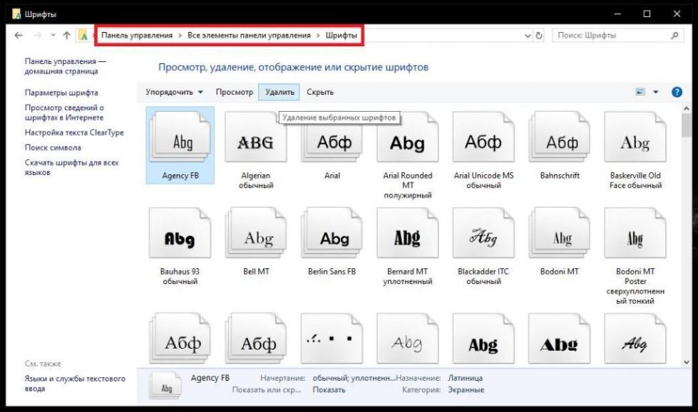 """Просмотр шрифтов в """"Панели управления"""""""