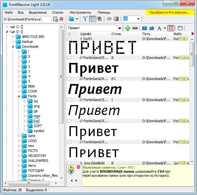 Программа-менеджер шрифтов FontMassive Light