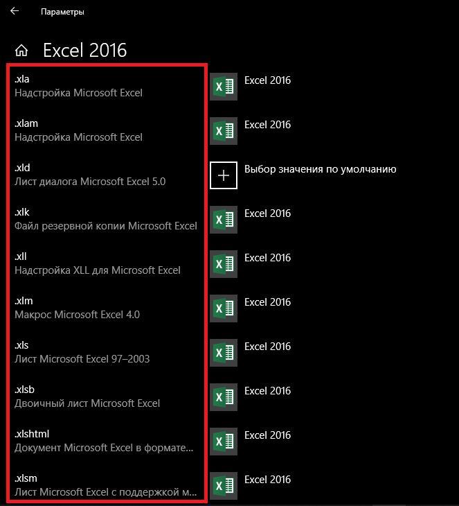 Назначение ассоциаций для Excel