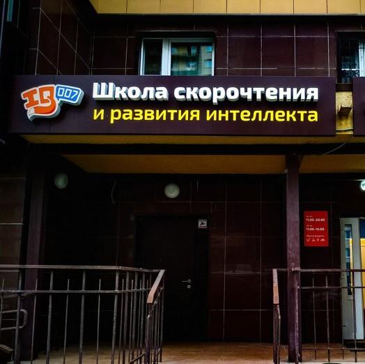 школа Москва