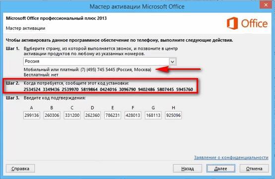 Мастер активации Office 2013