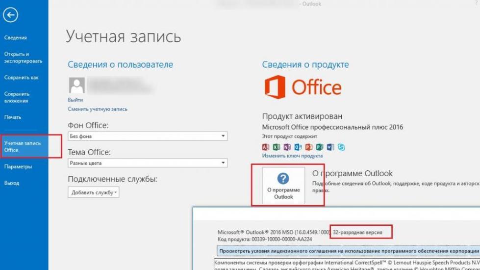 Провка статуса активации Office 2013 в настройках учетной записи