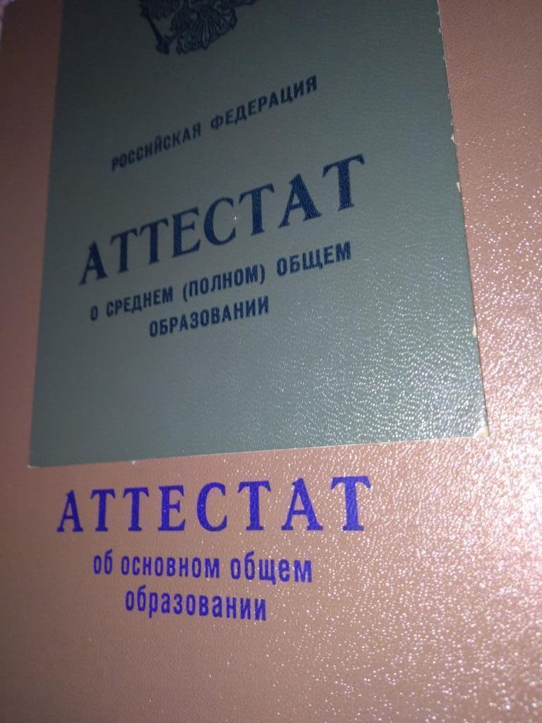 Аттестат 9 и 11 класса