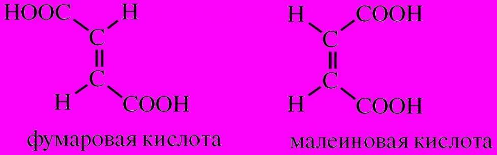 Структурная формула фумаровой кислоты