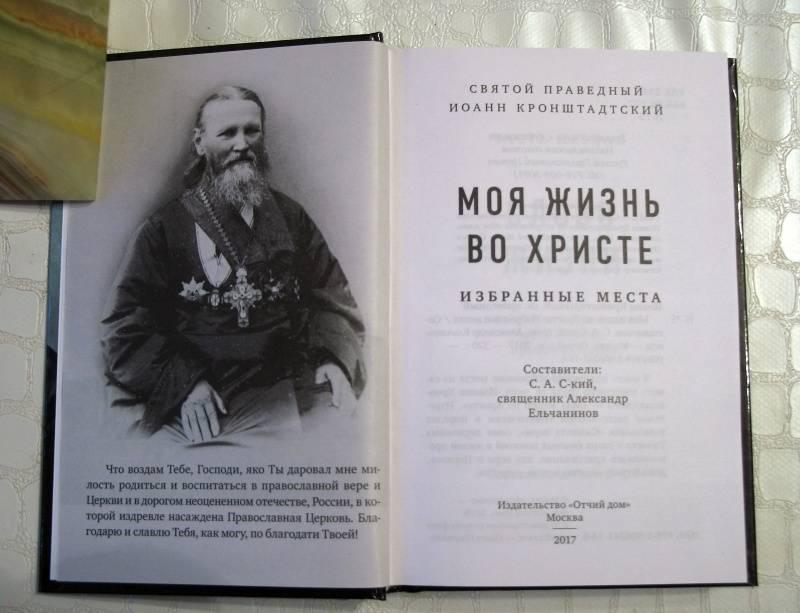 Современное издание книги Кронштадтского