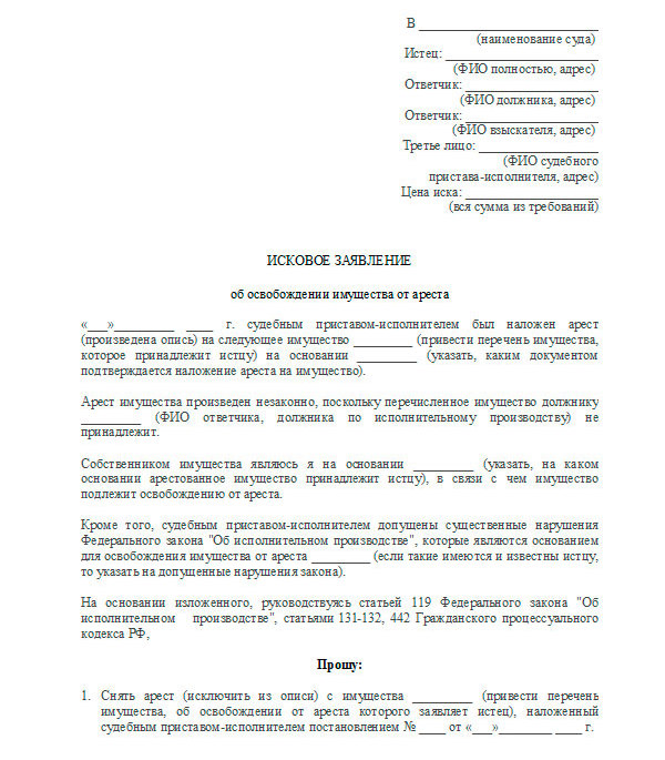 заявление об освобождении имущества от ареста образец