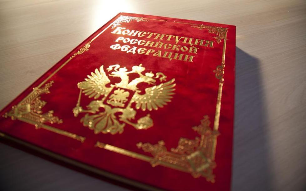 Коституция РФ