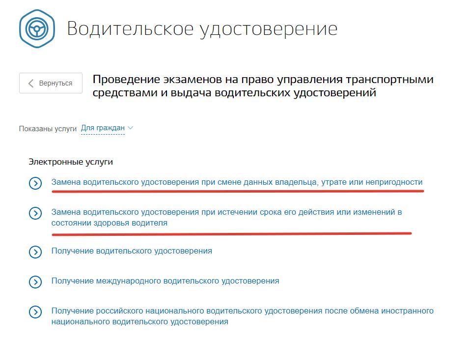 """Восстановление утерянных прав на """"Госуслугах"""""""