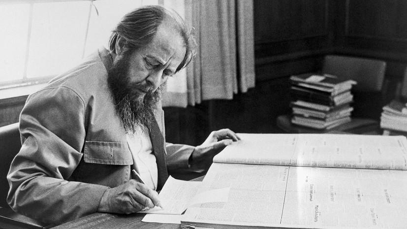 Солженицына работой