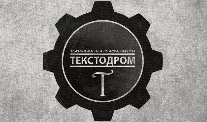 textodromo