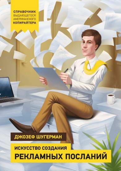 «Искусство создания рекламных посланий», Джозеф Шугерман