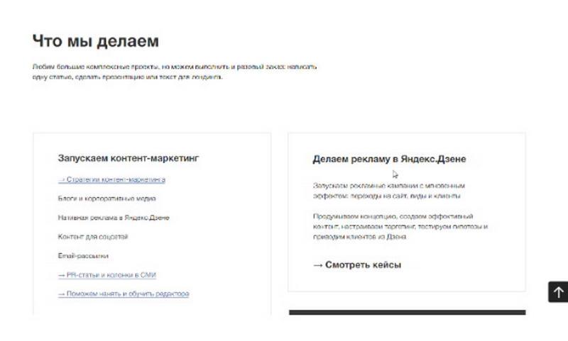 сайт агентства «Сделаем»