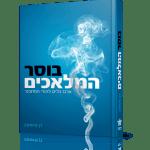 ספר בוסר המלאכים דן טיומקין טקסט רץ הוצאה לאור