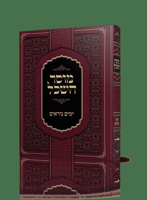 מוסר השכל הרב יהושע ברכץ הוצאה לאור טקסט רץ
