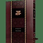 עפר יעקב | עופר יעקב הכהן סער | הוצאה לאור טקסט רץ