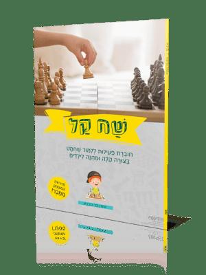 חוברת לימוד שחמט לילדים - שח קל מאת איתן בר כוכבא