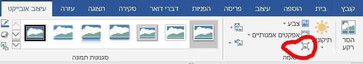איך אפשר לדחוס תמונות בוורד