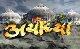 अयोध्या विवाद पर सुप्रीम सुप्रीम कोर्ट ने मध्यस्थता कमेटी को 15 अगस्त तक का समय दिया
