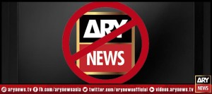 पाकिस्तान ने न्यूज चैनल पर लगाया जुर्माना और प्रतिबंध