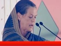 मोदी जी से पूछना चाहती हूं कहां है विकास : सोनिया गांधी