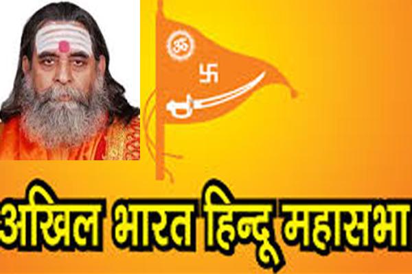 Akhil Bharat Hindu Mahasabha