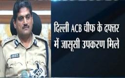 दिल्ली भ्रष्टाचार निरोधक शाखा में जासूसी उपकरण मिला