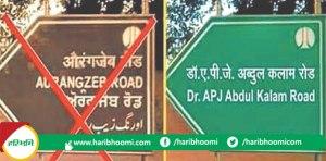 दिल्ली के औरंगजेब रोड का नाम बदलकर एपीजे कलाम रोड