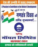 मध्य प्रदेश में 67वां गणतंत्र दिवस धूमधाम से मना