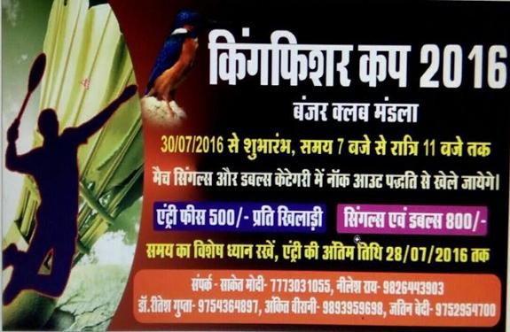 Kingfisher, cups, Mandla, badminton, tournaments, player, Madhya Pradesh, Indore, Hall, Play Ground