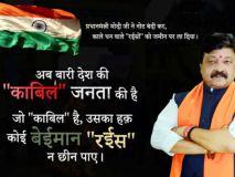 विजयवर्गीय के विवादित बोल, SRK पर साधा निशाना