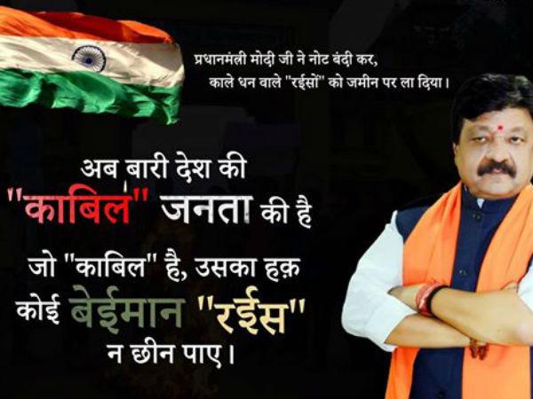 BJP, Kailash Vijayvargiya, controversial, comments, Shah Rukh Khan, Rais,