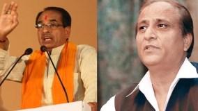 आजम खान नाम ले लूं, तो नहाना पड़ता है : शिवराज