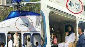 अडानी के हेलिकॉप्टर से जेल गया राम रहीम?