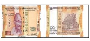 200 रुपये का नोट ऐसा होगा, कल से पूरे देश में होगा जारी