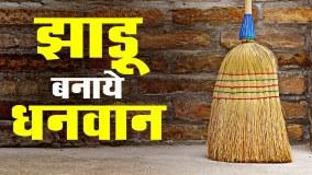 दिवाली पर जरूर खरीदें झाड़ू , ये है महत्त्व