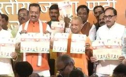 UP निकाय चुनाव: भाजपा का संकल्प पत्र, जानिए टॉयलेट से लेकर गोशाला तक के वादे