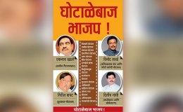 सहयोगी शिवसेना दल ने BJP के खिलाफ ही जारी किया बुकलेट