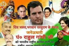 पंडित राहुल गांधी' को दी गई कांग्रेस अध्यक्ष बनने की बधाई, लगे पोस्टर