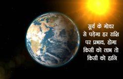 सूर्य ने किया धनु में गोचर, इसका क्या होगा आपके जीवन पर असर