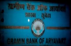रियलटी चेक: खामियों के बैंक, बेपरवाह बैंक प्रबंधन, उपभोक्ता परेशान