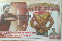 विवादित पोस्टर : PM मोदी बने रावण पर तीर चलाते दिखाए गए राम बने राहुल