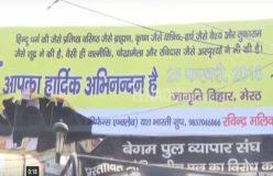 RSS से जुड़े पोस्टर में वाल्मीकि, संत रविदास के लिए लिखी ये बात, भड़का दलित समाज